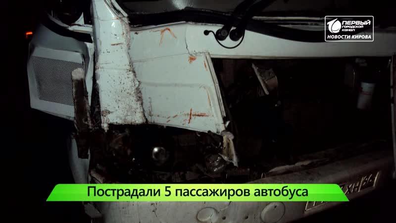Место происшествия. Пострадали 5 пассажиров автобуса. 20.11.2018