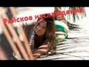 Баунти Райское Наслаждение Bounty, остров Саона, Доминиканская республика с