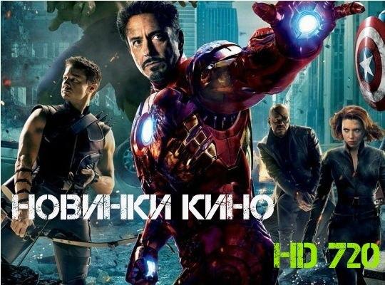 новинки лета 2013 кино: