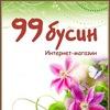 """""""99 Бусин"""" - интернет-магазин для РУКОДЕЛИЯ!"""