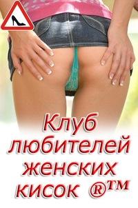 клуб любителей женских кисок