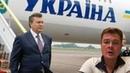 Янукович скоро вернётся в Украину начальник охраны президента беглеца