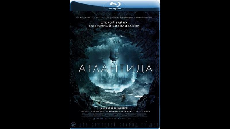 Атлантида 2017