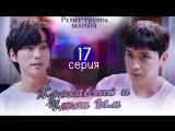 [Mania] 17/32 Красавчик и Чжон Ым / Handsome Guy and Jung Eum