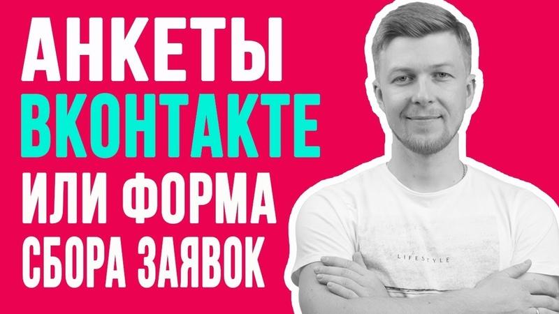 Продвижение Вконтакте. Приложение Анкеты или Формы сбора заявок | Madwins