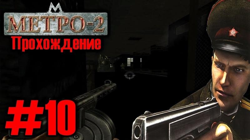 Прохождение МЕТРО-2 - Миссия 10 - ПЕРВАЯ ВЕТКА МЕТРО-2 ЧАСТЬ 2 (3)