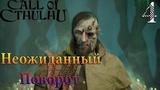 Call Of Cthulhu The Official Video Game Неожиданный Поворот Часть 4
