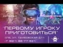 Первому игроку приготовиться Русский трейлер 2 2018