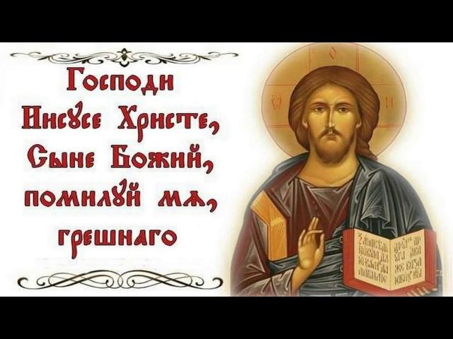 Молитвы Иисусова молитва Хор братии Валаамского монастыря 1000 раз