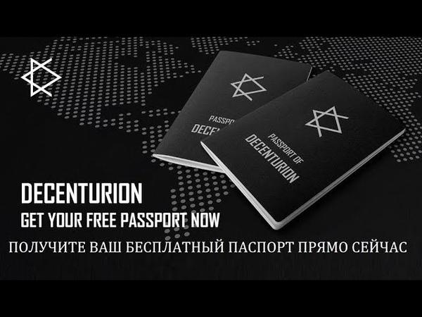 DECENTURION ПЕРВОЕ ДЕЦЕНТРАЛИЗОВАННОЕ ГОСУДАРСТВО