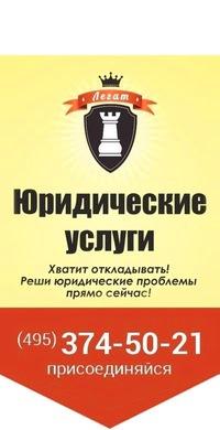 москва юридические консультации контакте