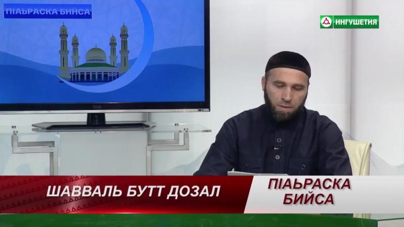 © Плиев Мухьаммад - «Шавваль Бутт дозал» 06.07.2017