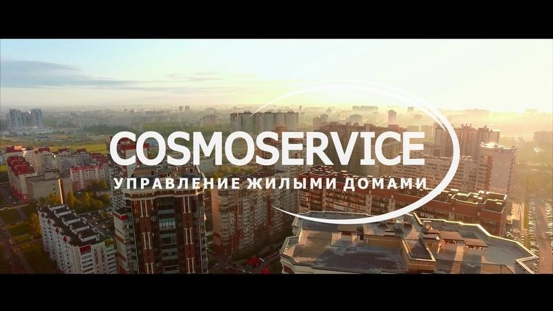 [Космосервис] - COSMOSERVICE - Управление жилыми домами