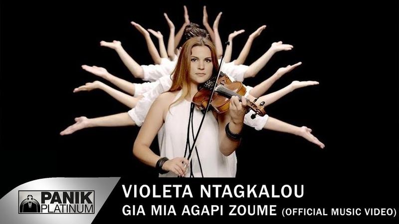 Βιολέτα Νταγκάλου Για Μια Αγάπη Ζούμε Official Music Video