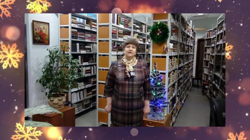 Новогоднее поздравление отделения по информационно-библиотечному обслуживанию гуманитарного профиля