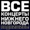 АФИША -КОНЦЕРТЫ - НИЖНИЙ НОВГОРОД