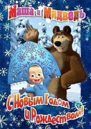 смотреть мультики маша и медведь все серии подряд новые серии