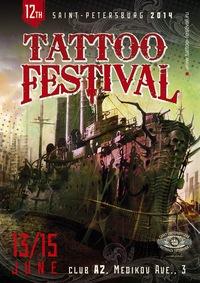 12-й СПб Фестиваль Татуировки 13-15 июня