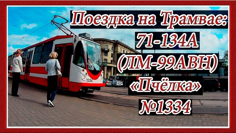 Поездка на Трамвае: 71-134А (ЛМ-99АВН) Пчёлка, 2008 Года Выпуска, №1334, Трамвайный парк № 1, М-29