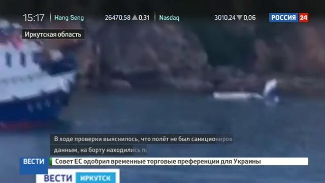Новости на Россия 24 • Самолет, рухнувший в Байкал, взлетел без разрешения