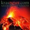 Красноярские новости | KrasNews.com