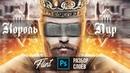 Король Лир I Процесс создания в Photoshop подробный разбор слоёв