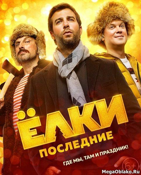 Ёлки Последние (2018/TS)