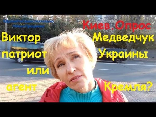 Киев Виктор Медведчук патриот Украины или агент влияния Москвы соц опрос Иван Проценко