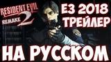Resident Evil 2 remake - трейлер
