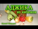 Аджика на зиму из кабачков рецепт