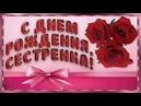 С Днем рождения СЕСТРЕ Красивая видео открытка