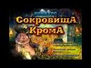 """Превью конкурса """"Сокровище Крома"""""""