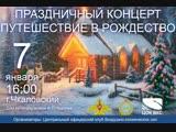 Праздничный концерт «Путешествие в Рождество!»