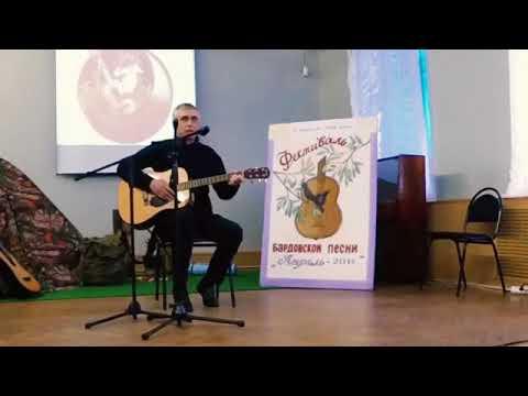 Аверьянов Александр Сергеевич Вечер Авторской песни Апрель 2018 23 февраля Дом мечты