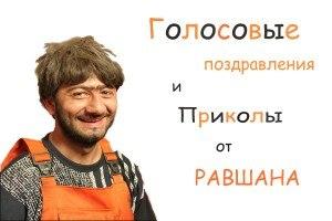Голосовое поздравление путина с днем рождения по именам