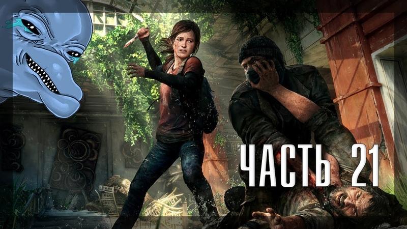 The Last of Us | Одни из нас 21 | PlayStation 4 | Dolphey | Youranus | Юранус