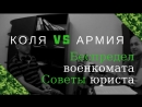 Коля vs Армия. Беспредел военкомата. Как законно откосить от армии. Помощь призывникам в Крыму.