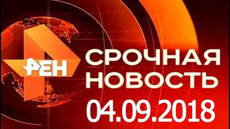НОВОСТИ СЕГОДНЯ на РЕН ТВ 04.09.2018. Канал РЕН ТВ новости REN TV