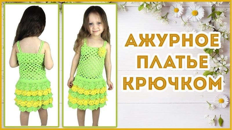 Ажурное платье крючком с оборками на бретельках для девочки 3 - 4 года