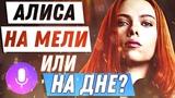 Яндекс Алиса на дне Разработка глюка Я не понимаю #8.2 HORROR FACTOR