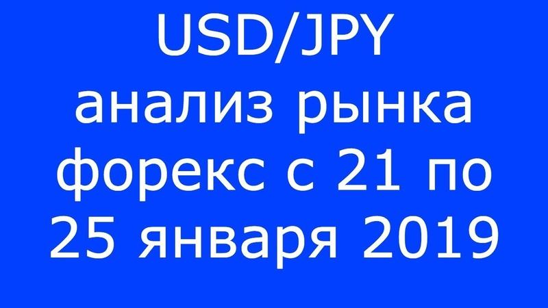 USD/JPY - Еженедельный Анализ Рынка Форекс c 21 по 25.01.2019. Анализ Форекс.