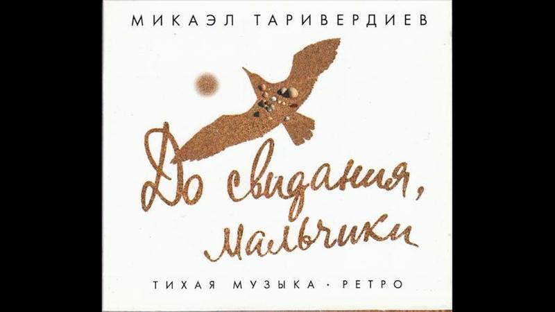 Микаэл Таривердиев [Mikael Tariverdiev] – До Свидания, Мальчики! [Goodbye, Boys!] (2009)