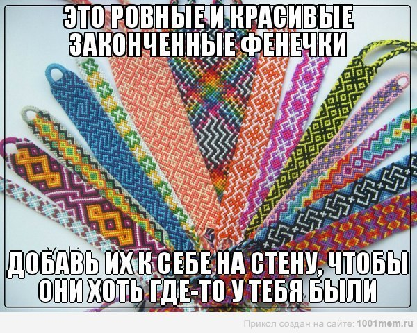 Фенечки ♣ LoVe♥♥♥ HaNd