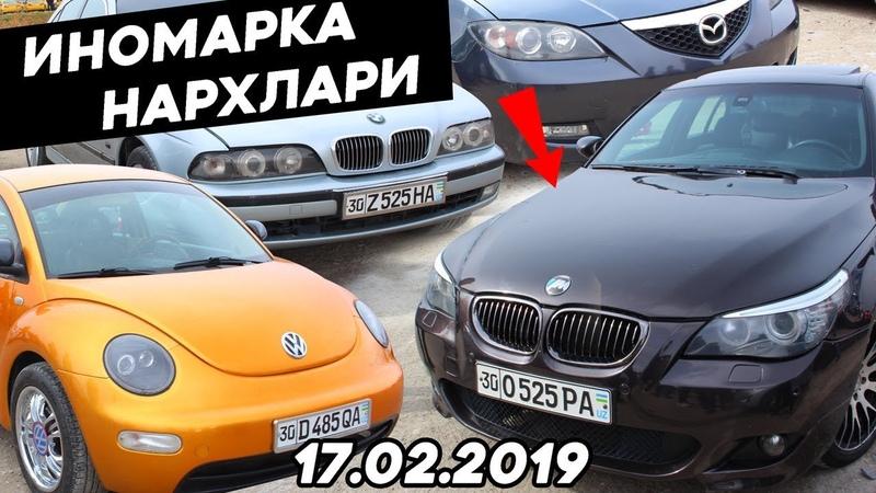 БУГУНГИ МОШИНА БОЗОР ИНОМАРКА НАРХЛАРИ 17.02.2019 (1-кисм)