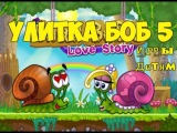 Мультик для детей - УЛИТКА БОБ snail bob ИСТОРИЯ ЛЮБВИ - развивающий мультфильм игра часть 5(2)