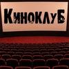 """Киноклуб """"Левел Ап"""" - не просто кино"""