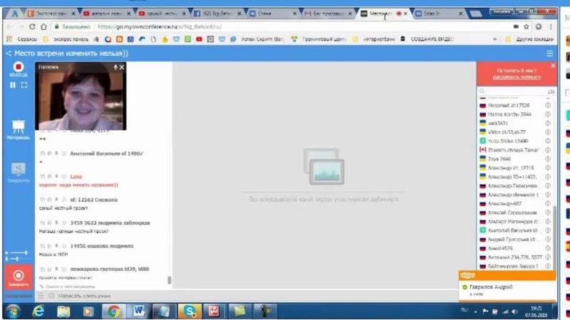 Заработок в интернете без приглашений для начинающих - вебинар от 07.06.18 Big Behoof - 2 часть