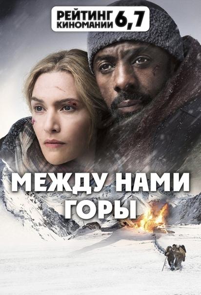 МЕЖДУ НАМИ ГОРЫ (2017) 16+