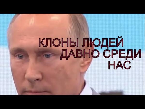 Путин о тех кто среди нас -НЕЛЮДИ искусственные люди
