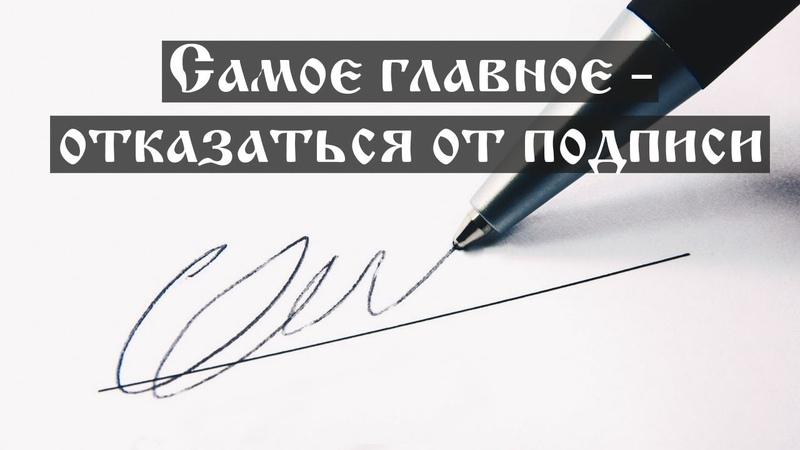 Самое главное отказаться от подписи